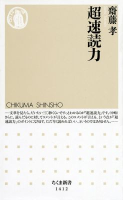 [BOOK・プレゼント]超速読力|筑摩書房