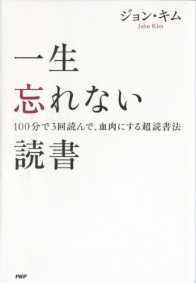 [BOOK・プレゼント]一生忘れない読書|PHP研究所