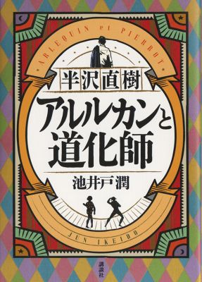 [BOOK]アルルカンと道化師|講談社