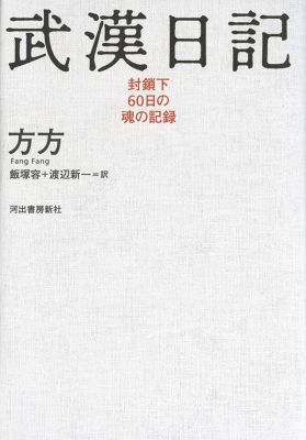 [BOOK・プレゼント]武漢日記|河出書房新社